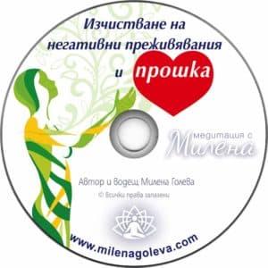 Изчистване на негативни преживявания и ПРОШКА от Милена Голева