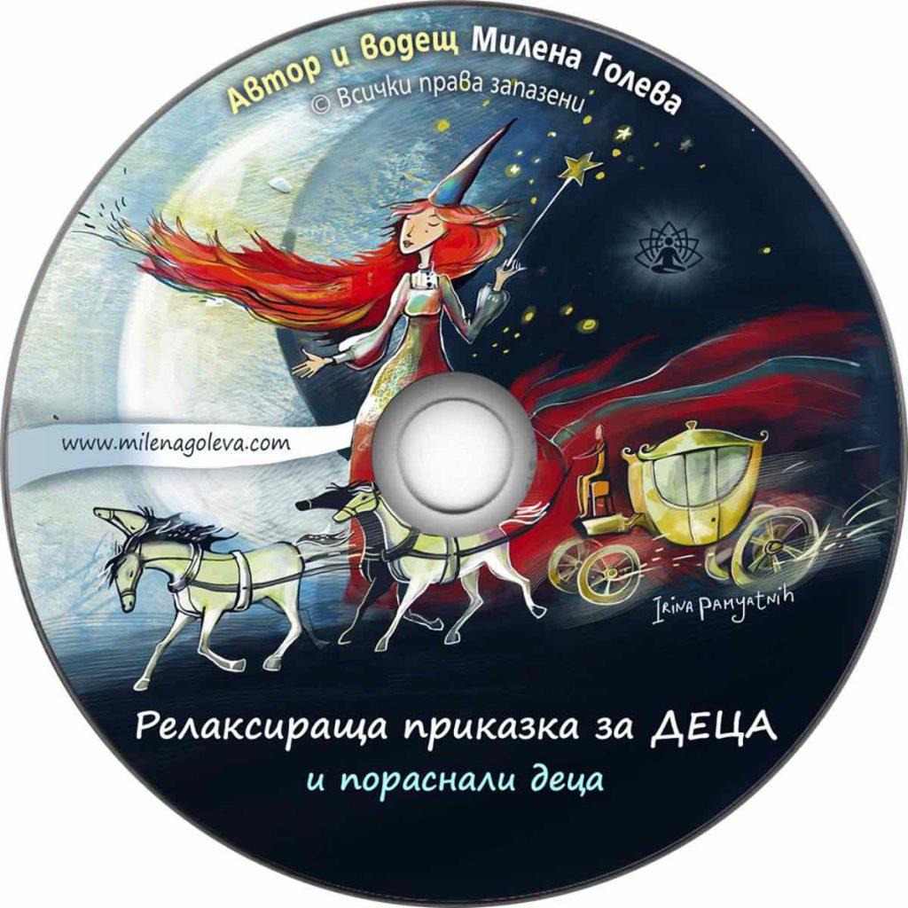 Релаксираща приказка за Деца - Милена Голева