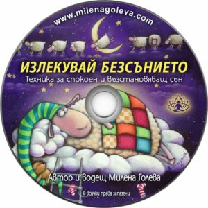 Излекувай безсънието: Техника за спокоен и възстановяващ сън
