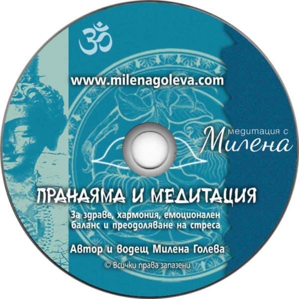 Пранаяма и Медитация от Милена Голева