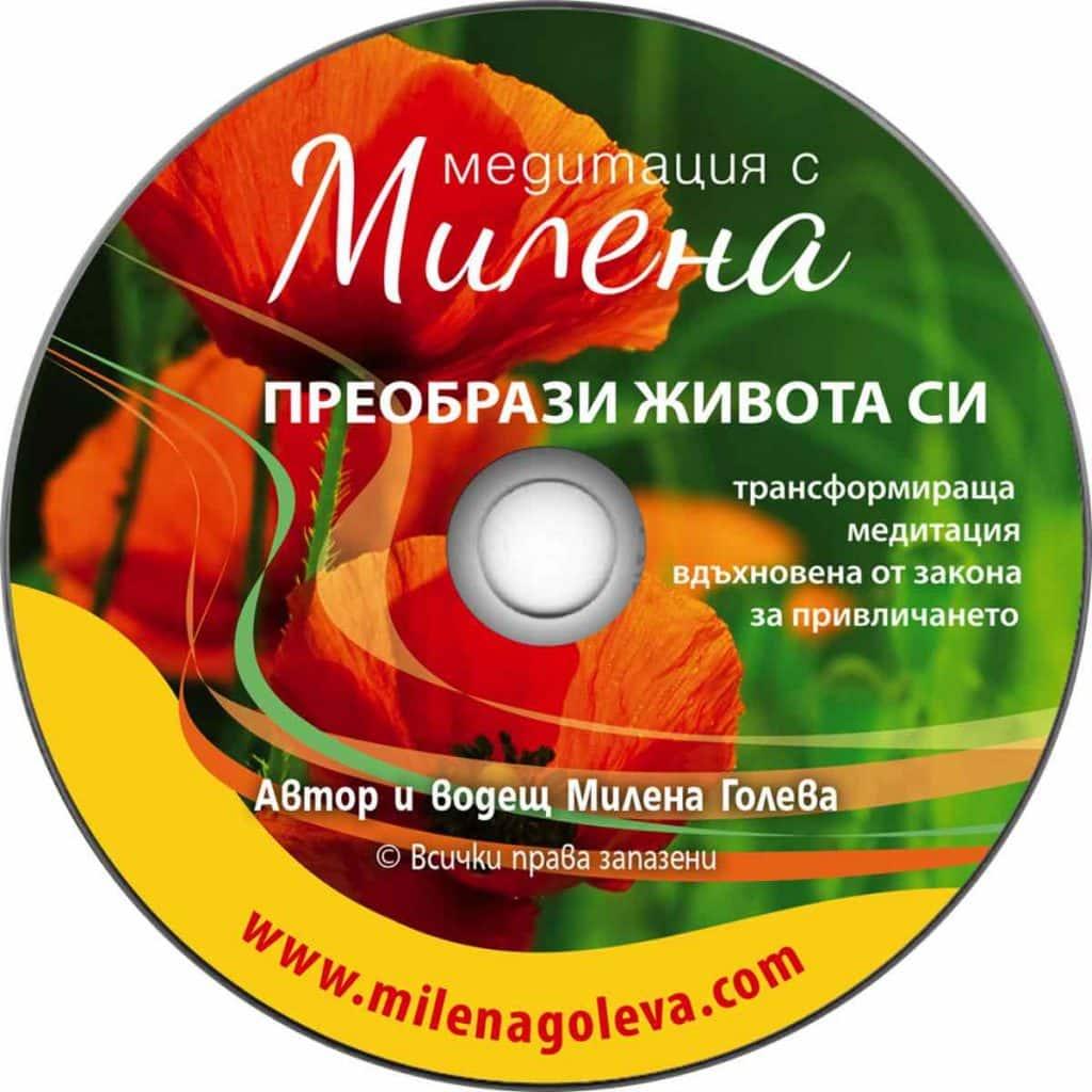 Медитации преобрази живота си от Милена Голева