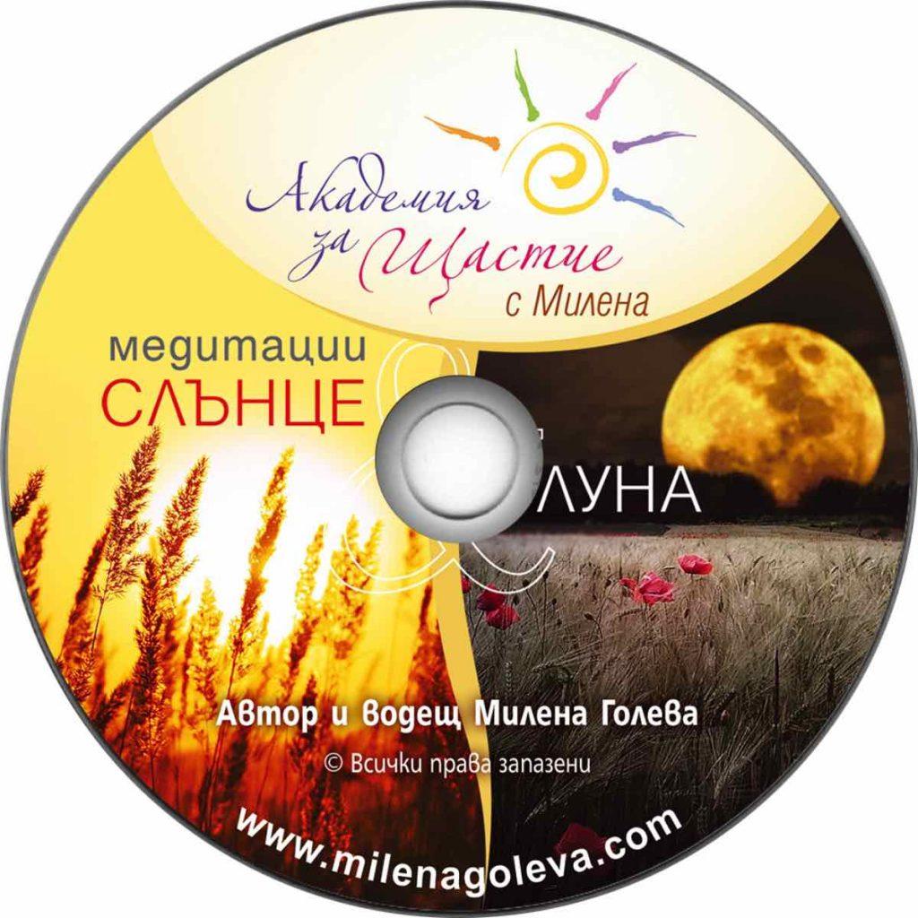Медитации Слънце-Луна от Милена Голева